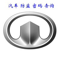 Immo pin code calculation service for great wall