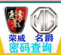 Immo pin code calculation service for mg and roewe