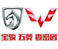 Immo pin code calculation service for wuling